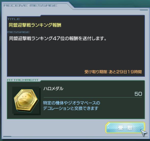 GundamDioramaFront 2016-04-05 17-06-35-719