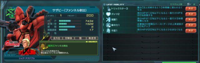 GundamDioramaFront 2016-04-05 17-15-12-647