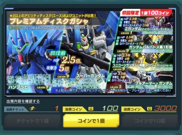 GundamDioramaFront 2016-04-26 18-25-37-352