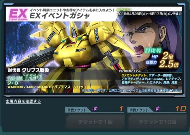 GundamDioramaFront 2016-04-26 18-25-54-378