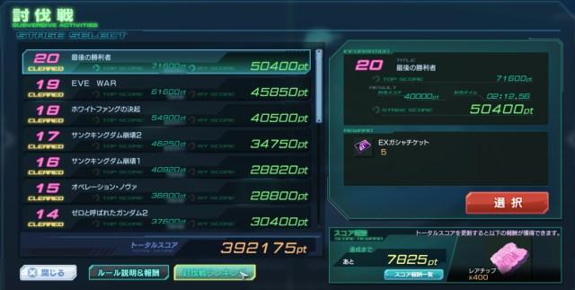 GundamDioramaFront 2016-07-05 04-43-16-801