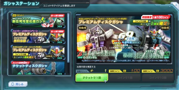 GundamDioramaFront 2016-07-05 19-01-48-372