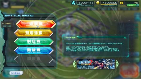 GundamDioramaFront 2016-07-05 19-13-51-399