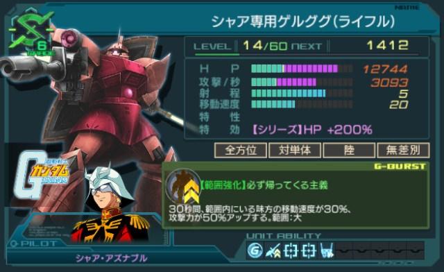 GundamDioramaFront 2016-07-05 19-30-52-403