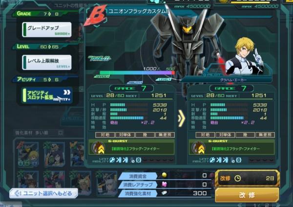 GundamDioramaFront 2016-07-05 22-10-09-450
