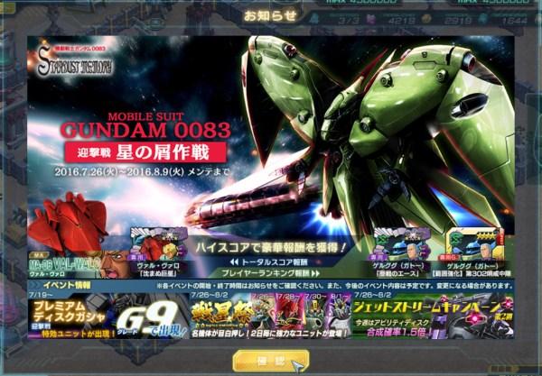 GundamDioramaFront 2016-07-28 09-18-52-147
