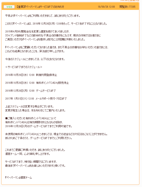 game_2016110902