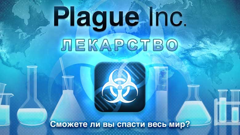 Plague Inc: Лекарство