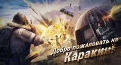 PUBG mobile Каракин