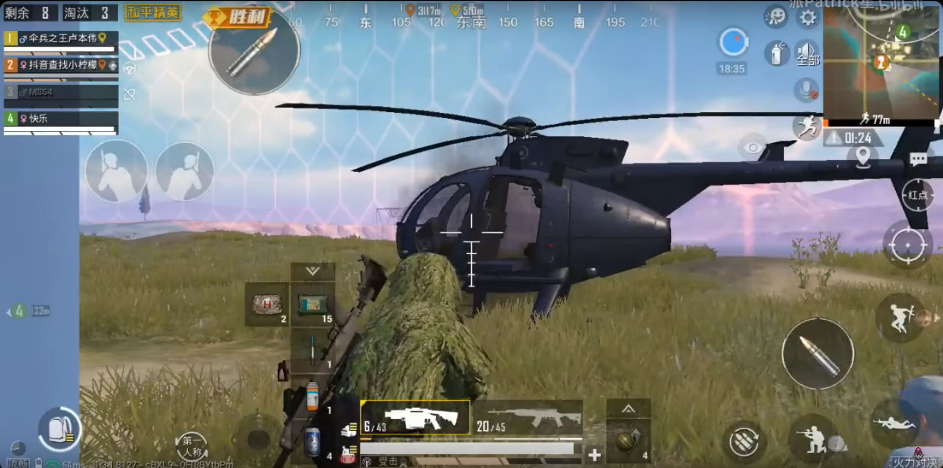 Helikopter di PUBG Mobile