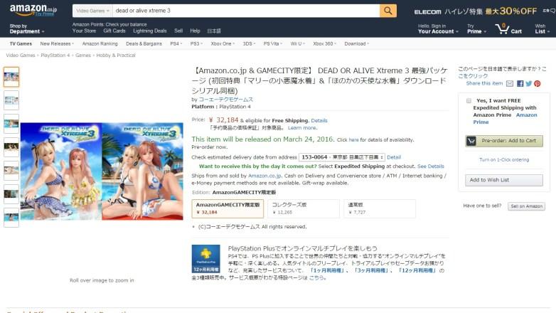 amazon.co.jp.translated