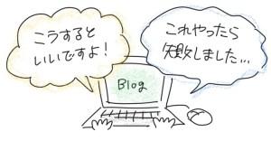 自分の知識や失敗談をブログで公開しているイラスト