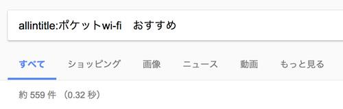 「ポケットWi-Fi おすすめ」でオールインタイトル検索をした図(559件ヒット)