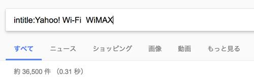 「Yahoo! Wi-Fi WiMAX」でインタイトル検索をした図(36500件ヒット)