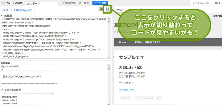 忍者ブログのテンプレート編集画面。縦向きボタンをクリックで表示が切り替わり、コードが編集しやすくなります