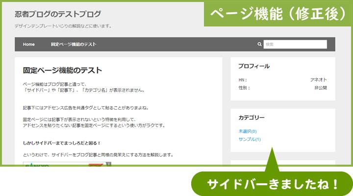 忍者ブログの修正した固定ページ機能のプレビュー画面。サイドバーが表示されました