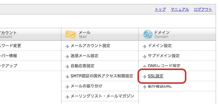 エックスサーバーのサーバーパネル画面から、ドメインメニューのSSL設定をクリック
