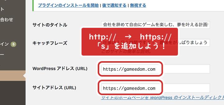 ワードプレスの設定画面で、WordPressアドレスとサイトアドレスをhttpからhttpsに書きかえる