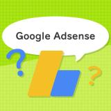 グーグルアドセンスとはどういうものか、アドセンスでの広告収入の仕組みと特徴を解説