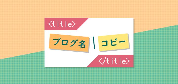 ブログのタイトルに記号(区切り線マーク)+長いサブタイトルをつける方法