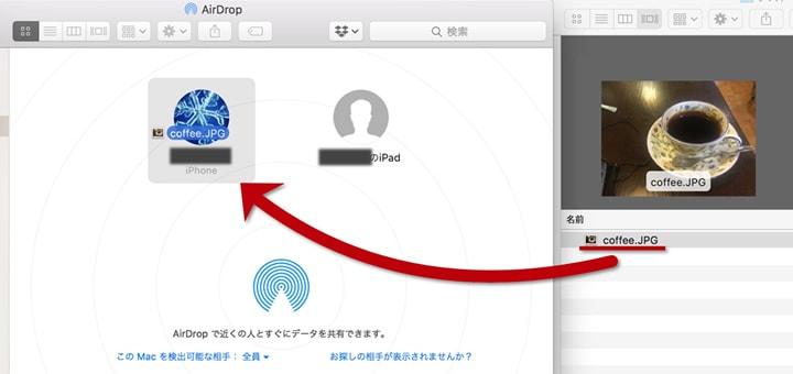 AirDropでパソコンからスマホに画像を送るときの画面