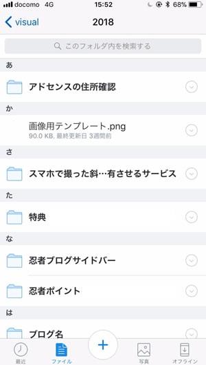 Dropboxにスマホアプリからアクセスしたときの画面
