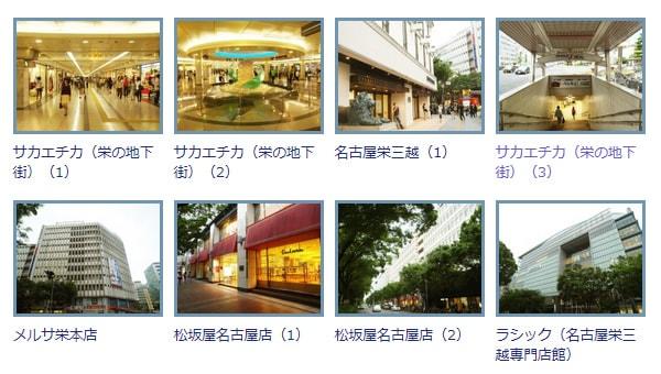 街画ガイド
