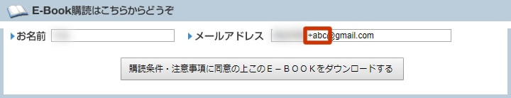 Gmailのエイリアスつきメールアドレスで、無事捨てアドでインフォゼロの無料レポートをダウンロードできた