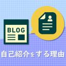 ブログのプロフィール記事は必要?読まれるの?&面白い書き方の例文