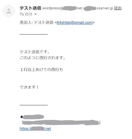 Contact Form 7プラグインを使って作ったお問い合わせフォームからのテストメール送信