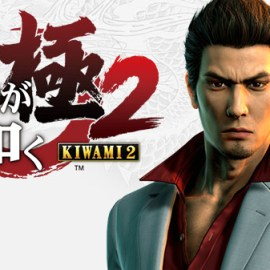 Yakuza: Kiwami 2 Announced For PS4