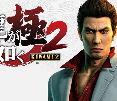 Yakuza Kiwami 2 Coming To The West August 28th