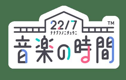 リズムゲームアプリ「22/7 音楽の時間」を本日より事前登録受付開始!