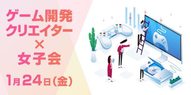 女性クリエイターならではのあるあるや苦悩を語り合おう!1/24(金)「ゲーム開発を行うクリエイターのための女子会」開催