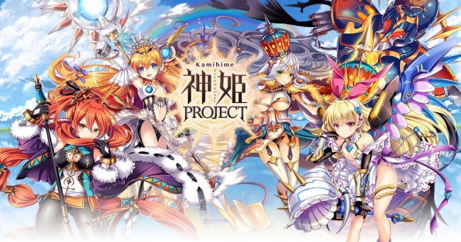 DMM GAMES『神姫PROJECT』の繁体字版『神姬計劃』・英語版『KAMIHIME PROJECT』にて『涼宮ハルヒシリーズ』とのコラボ開催!