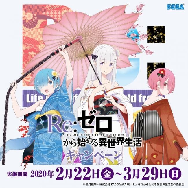 セガ限定オリジナルグッズがもらえる!!『Re:ゼロから始める異世界生活キャンペーン』開催のお知らせ