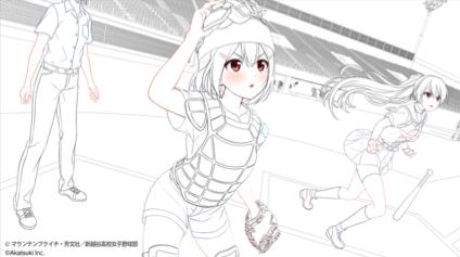 球詠コラボシーンの線画【山崎 珠姫】