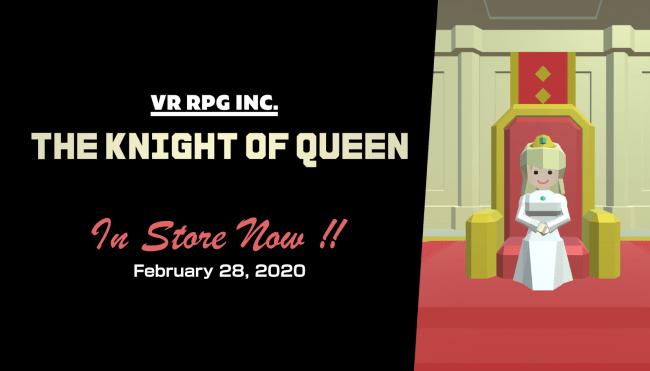 VR専用RPG「ナイトオブクイーン」本日2月28日ついに発売!