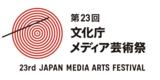 第23回文化庁メディア芸術祭 受賞作品発表