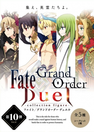 『Fate/Grand Order Duel -collection figure-』シリーズ第10弾が発売!