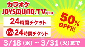 お得に「おうちカラオケ」を始めるなら今!!10万曲以上が歌い放題!PlayStation®4版「JOYSOUND.TV Plus」で、一部チケットが今だけ半額!!