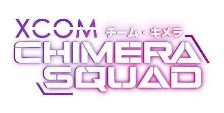 『XCOM: チーム・キメラ』 2020年4月24日(金)Windows PCに登場!