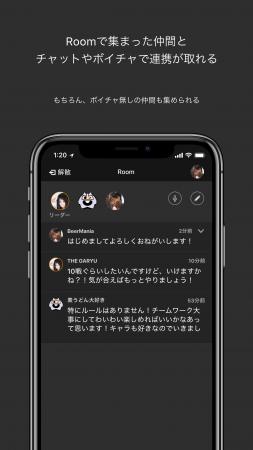 【世界初】ブロスタ共闘通話アプリ「GameHubs(ゲームハブズ)」のiOS版をリリース!