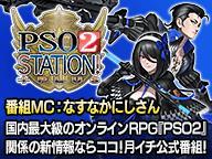 『PSO2 STATION!+ ('20/5/19)』5月19日(火)20時30分より、放送!