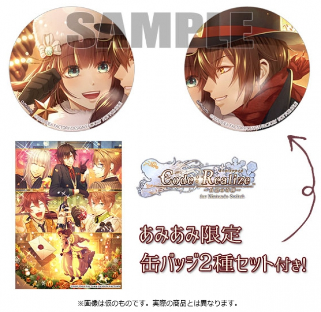 『Code:Realize ~白銀の奇跡~ for Nintendo Switch』限定版&通常版を、あみあみ限定特典付きで予約受付中!!