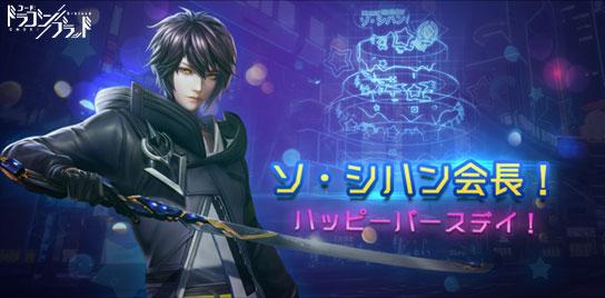 超大作MMORPG『コード:ドラゴンブラッド(CODE:D-Blood)』にて、ソ・シハンの誕生日記念キャンペーンが正式スタート!