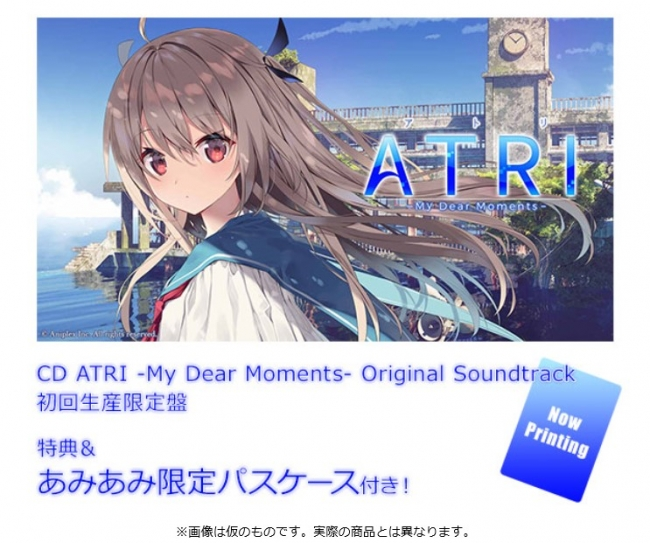 CD 『ATRI -My Dear Moments- Original Soundtrack 初回生産限定盤』が、あみあみ限定特典付きで予約受付中!!