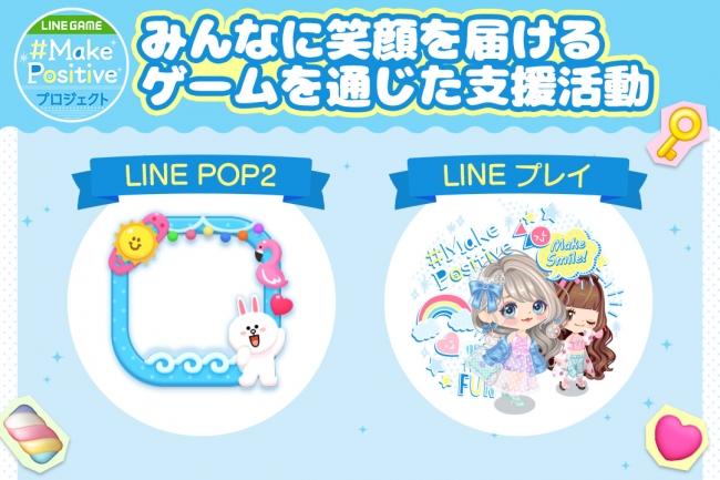 LINE GAME、Make Positiveプロジェクト第二弾!寄付につながる専用アイテムの販売で子供たちの遊ぶ環境を支援