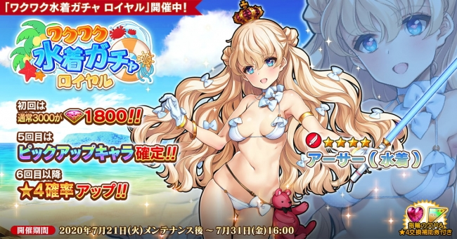 DMM GAMES『英雄*戦姫WW』にて『ワクワク水着ガチャ ロイヤル』を開催!新規英雄「アーサー(水着)」が登場。