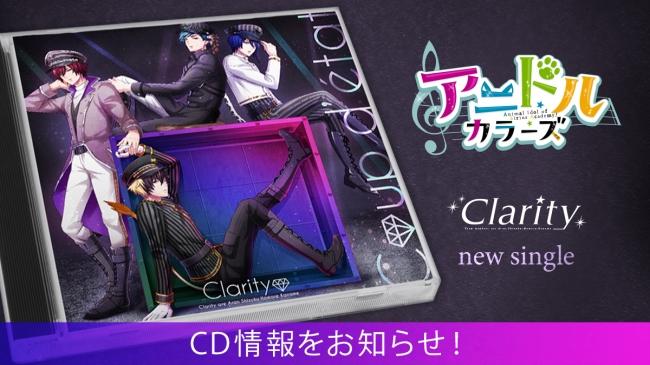 アニマルアイドル育成ゲーム アニドルカラーズClarity「Coup d'état」8月1日(土)よりCD受注受付開始!CDの発売を記念したオンラインイベントを今秋開催決定!